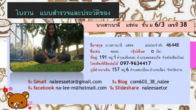 นางสาวนาลี แซ่ท่อ ชั้น ม 6/3 เลขที่ 38 ชื่อ-สกุล นางสาวนาลี แซ่ท่อ เลขประจาตัว 46448 ชื่อเล่น พลอย กรุ๊ปเลือด o (โอ) ที่อย...