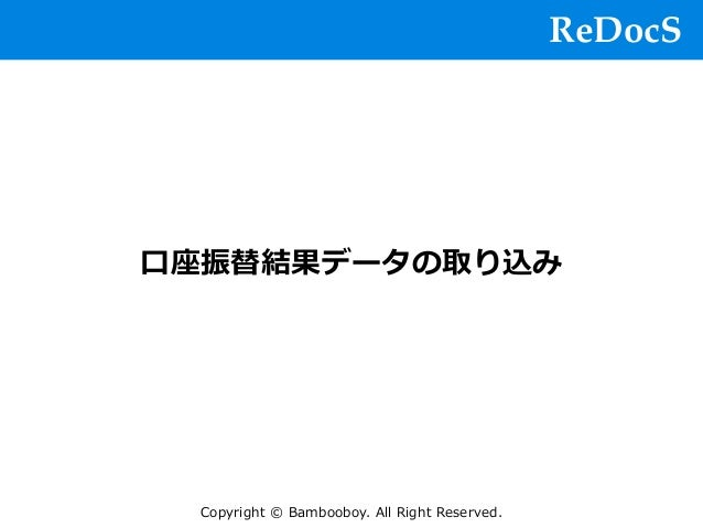 ReDocS Copyright © Bambooboy. All Right Reserved. ⼝座振替結果データの取り込み