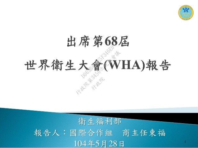衛生福利部 報告人:國際合作組 商主任東福 104年5月28日 1 行 政 院 行 政 院 第 3450次 院 會 會 議 D063B428E5F346E0