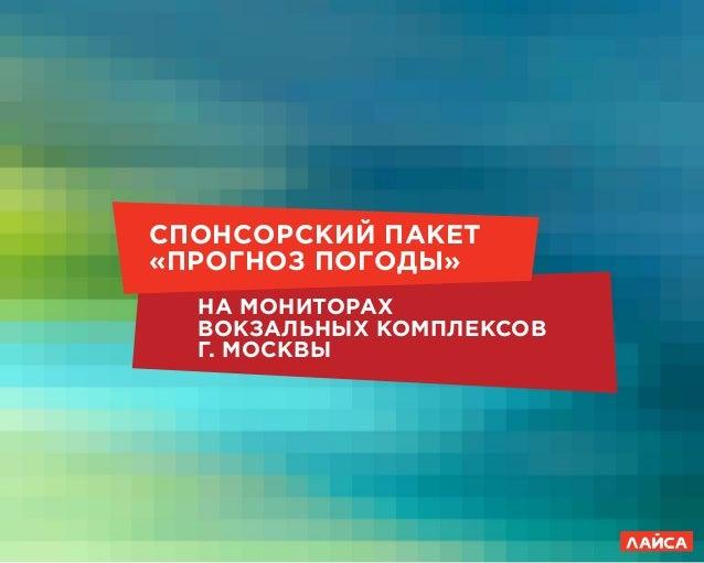 сс СпонСорСкий пакет «прогноз погоды» на мониторах вокзальных комплексов г. Москвы