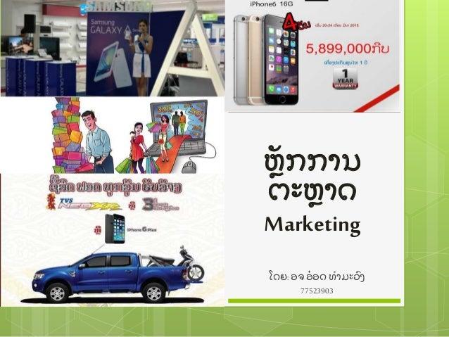 ຫຼັ ກການ ຕະຫາດ Marketing ໂດຍ: ອຈ ອ໋ ອດ ທໍ າມະວົ ງ 77523903