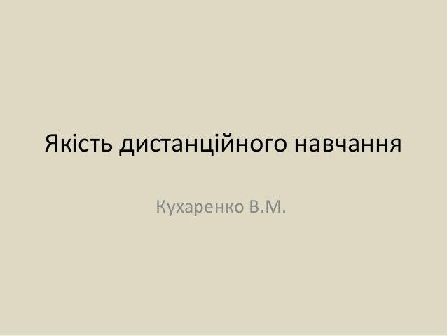 Якість дистанційного навчання Кухаренко В.М.