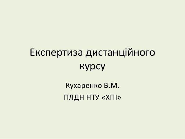 Експертиза дистанційного курсу Кухаренко В.М. ПЛДН НТУ «ХПІ»