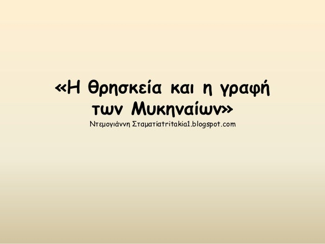 «Η θρησκεία και η γραφή των Μυκηναίων» Ντεμογιάννη Σταματίαtritakia1.blogspot.com