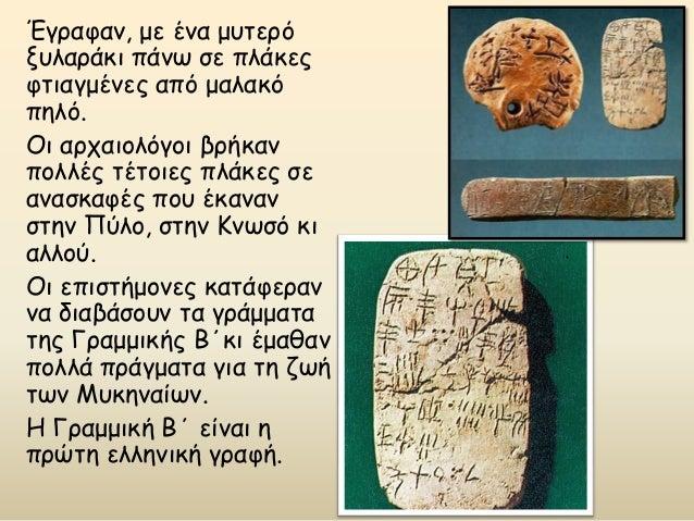 Η θρησκεία και η γραφή των Μυκηναίων