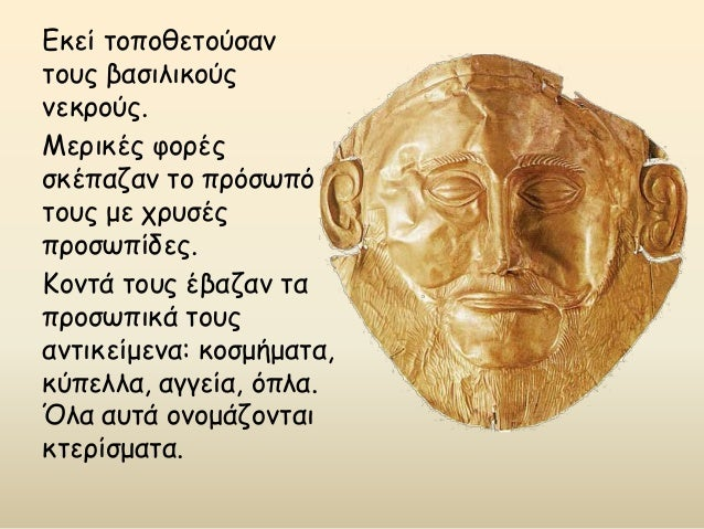 Η γραφή Οι Μυκηναίοι μιλούσαν ελληνικά και επηρεασμένοι από τη γραφή των Μινωιτών ανακάλυψαν ένα άλλο είδος γραφής που ονο...