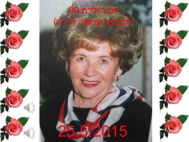 הולדת יום90 ()ז'וז'ו שושנה לסבתא 25.5.2015