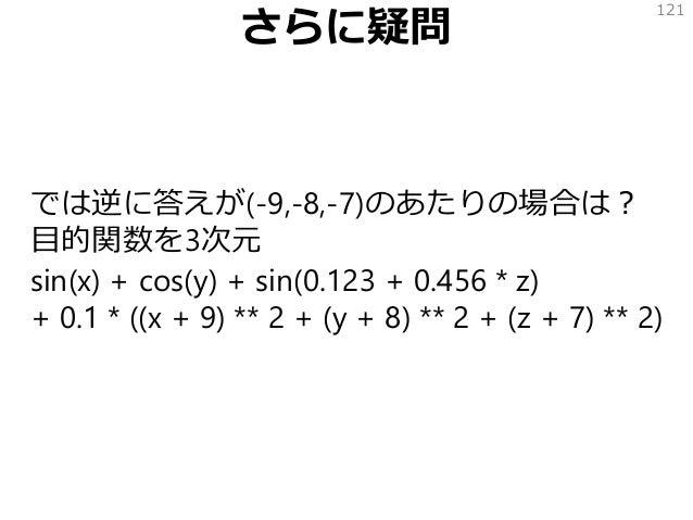 さらに疑問 では逆に答えが(-9,-8,-7)のあたりの場合は? 目的関数を3次元 sin(x) + cos(y) + sin(0.123 + 0.456 * z) + 0.1 * ((x + 9) ** 2 + (y + 8) ** 2 + ...