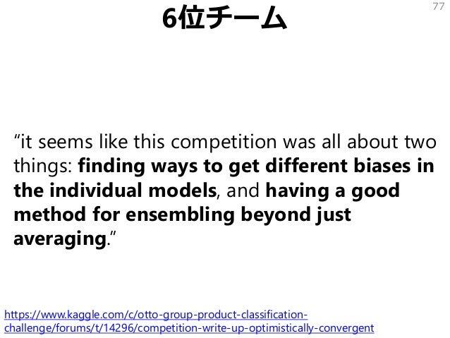 """6位チーム """"it seems like this competition was all about two things: finding ways to get different biases in the individual mod..."""