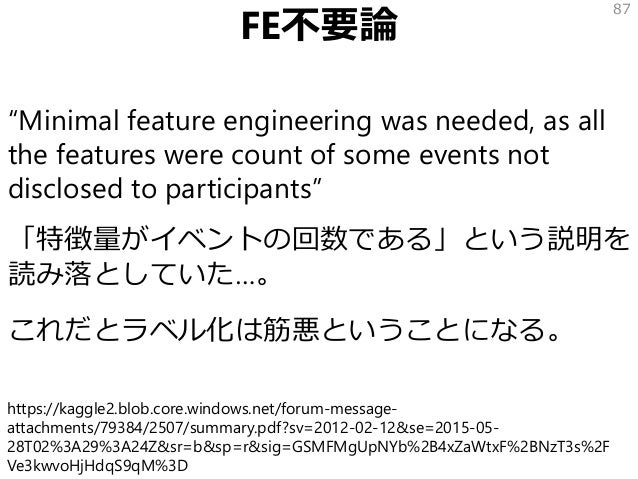 """FE不要論 """"Minimal feature engineering was needed, as all the features were count of some events not disclosed to participants..."""