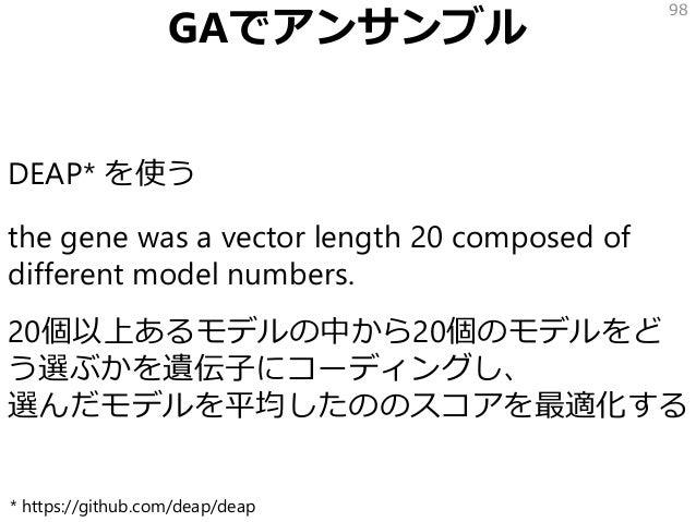 GAでアンサンブル DEAP* を使う the gene was a vector length 20 composed of different model numbers. 20個以上あるモデルの中から20個のモデルをど う選ぶかを遺伝子に...