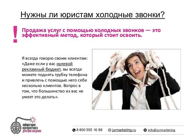 Как продавать юридические услуги с помощью холодных звонков? Slide 2