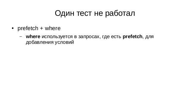 Один тест не работал ● prefetch + where – where используется в запросах, где есть prefetch, для добавления условий