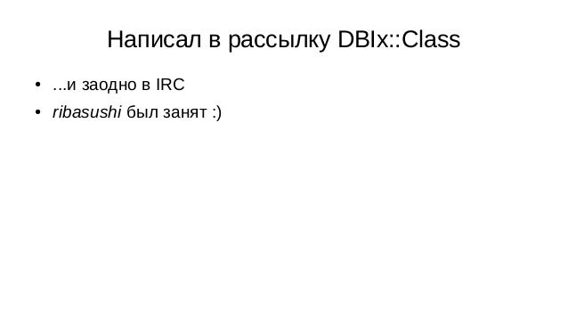 Написал в рассылку DBIx::Class ● ...и заодно в IRC ● ribasushi был занят :)