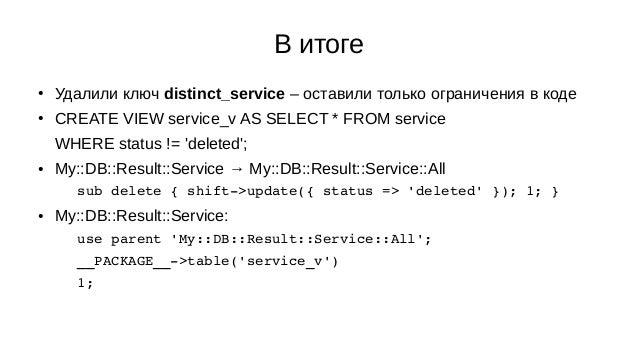 В итоге ● Удалили ключ distinct_service – оставили только ограничения в коде ● CREATE VIEW service_v AS SELECT * FROM serv...