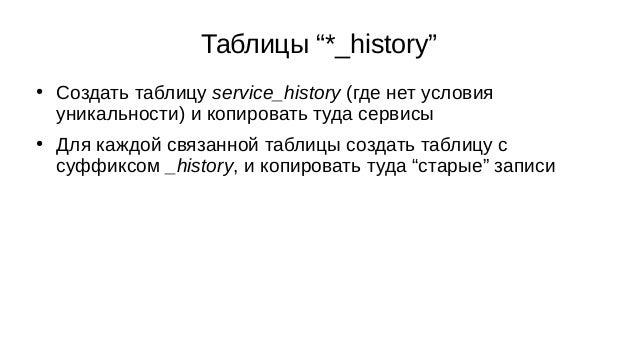 """Таблицы """"*_history"""" ● Создать таблицу service_history (где нет условия уникальности) и копировать туда сервисы ● Для каждо..."""