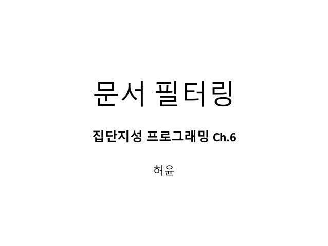 문서 필터링 집단지성 프로그래밍 Ch.6 허윤