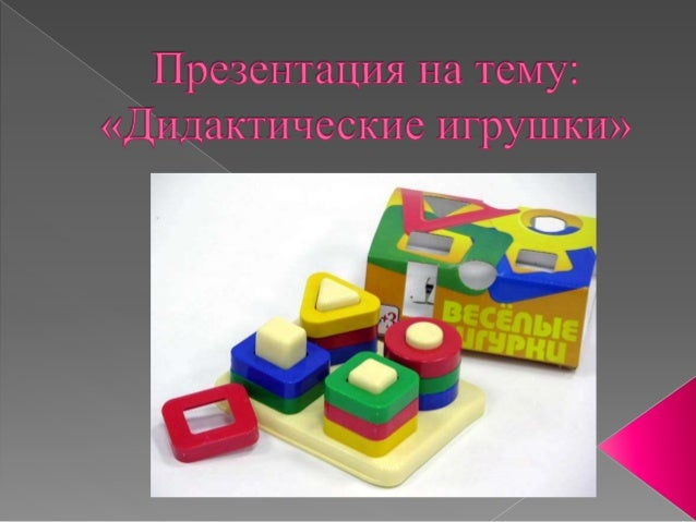  Игрушки и игры - это особый вид товаров, предназначенных для воспитания детей. Они способствуют их умственному и физичес...