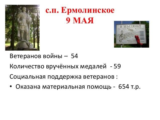 с.п. Ермолинское 9 МАЯ Ветеранов войны – 54 Количество вручённых медалей - 59 Социальная поддержка ветеранов : • Оказана м...