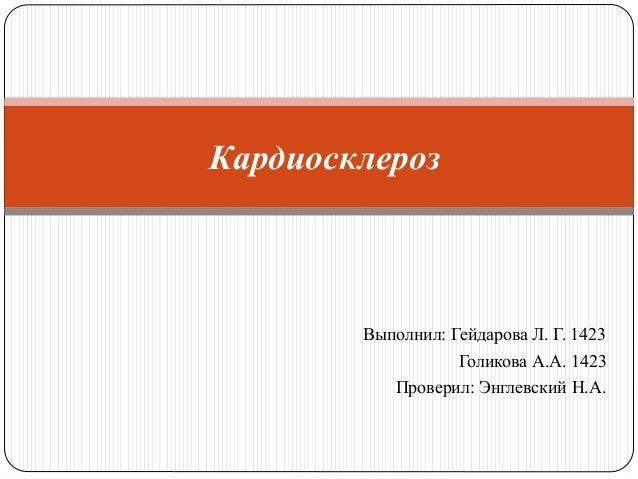 Выполнил: Гейдарова Л. Г. 1423 Голикова А.А. 1423 Проверил: Энглевский Н.А. Кардиосклероз