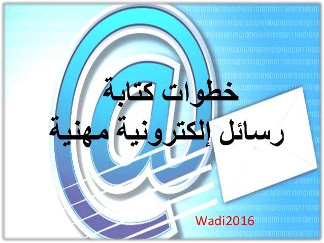 خطواتكتابة مهني إلكترونية رسائلة Wadi2016