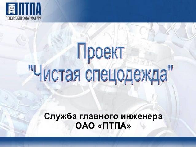 Служба главного инженера ОАО «ПТПА»