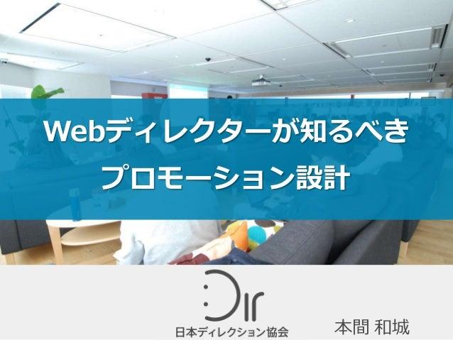 Webディレクターが知るべき プロモーション設計 本間 和城