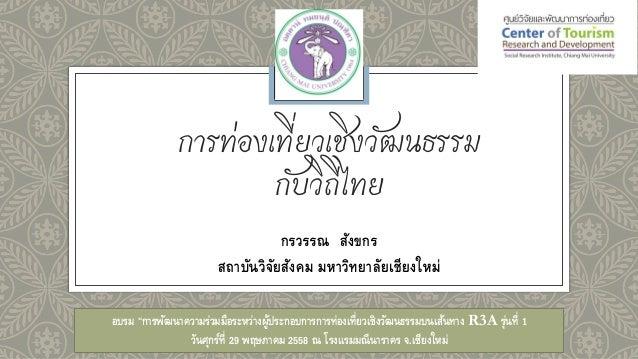 """การท่องเที่ยวเชิงวัฒนธรรม กับวิถีไทย กรวรรณ สังขกร สถาบันวิจัยสังคม มหาวิทยาลัยเชียงใหม่ อบรม """"การพัฒนาความร่วมมือระหว่างผ..."""