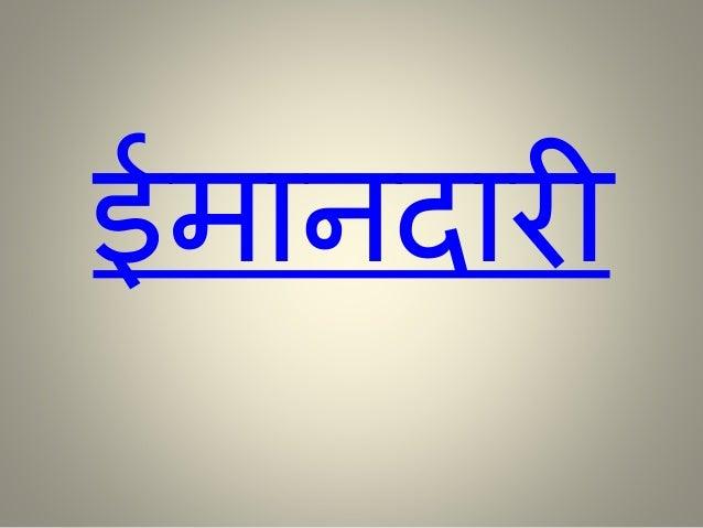 Imandari essay in punjabi