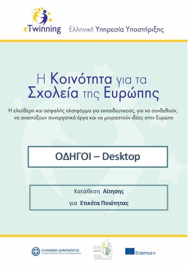Κατάθεση Αίτησης για Ετικέτα Ποιότητας ΟΔΗΓΟΙ – Desktop