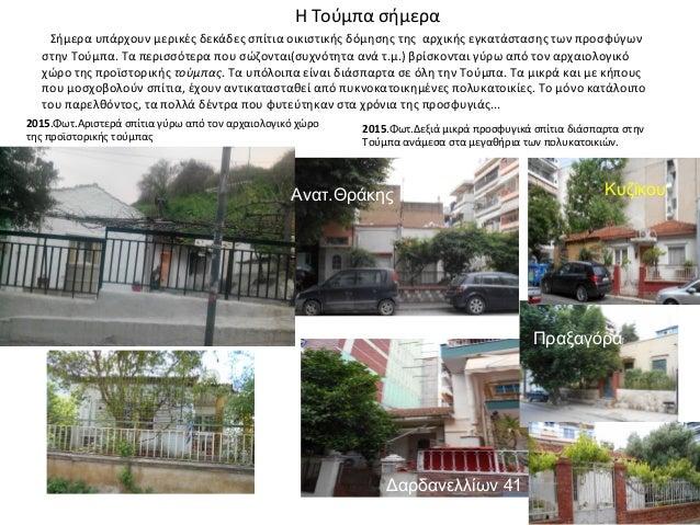 43379daa3f57 76. Η Τούμπα σήμερα Σήμερα υπάρχουν μερικές δεκάδες σπίτια ...