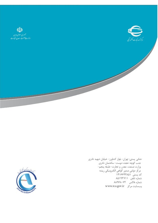 معرفی مرکز دولتی صدور گواهی الکترونیکی ریشه Slide 2
