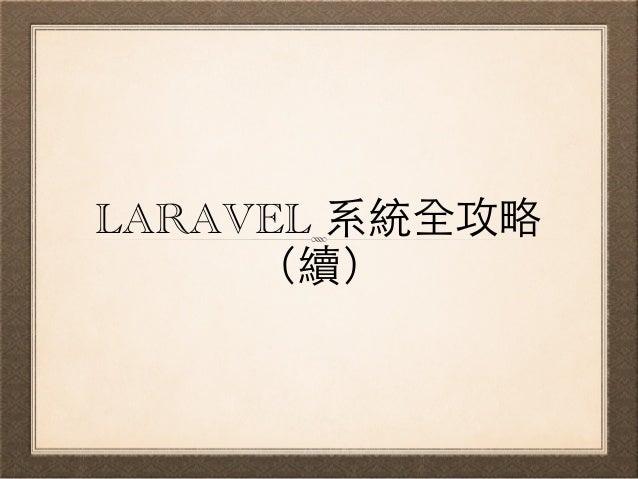 LARAVEL 系統全攻略 (續)