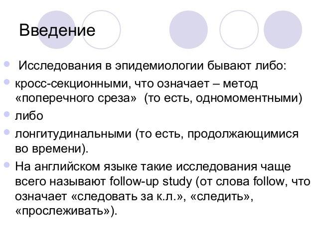 эпидемиологические исследования Slide 3