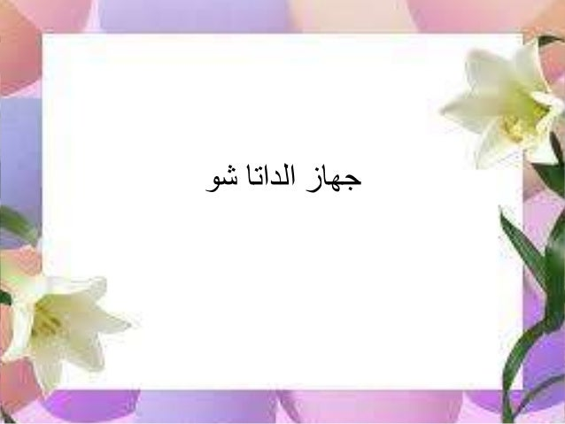 شو الداتا جهاز