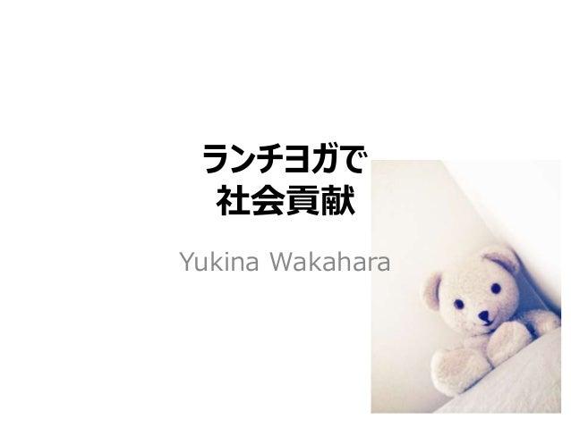 ランチヨガで 社会貢献 Yukina Wakahara
