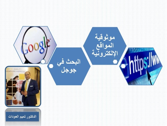 في البحث جوجل موثوقية المواقع اإللكترونية العودات تميم الدكتور