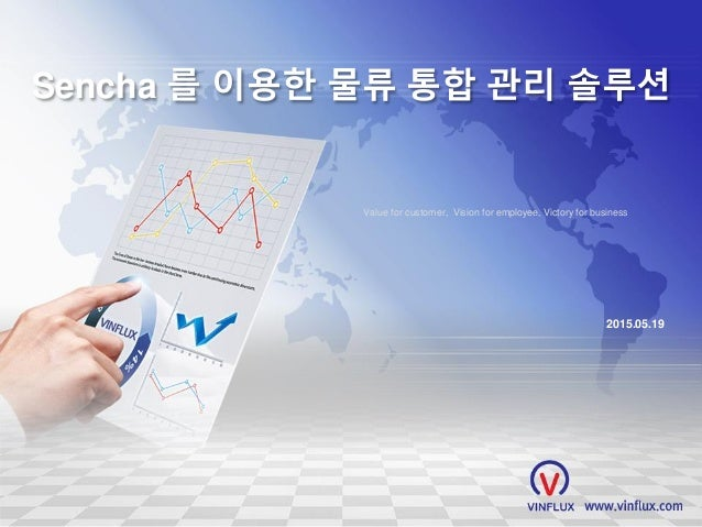 Sencha 를 이용한 물류 통합 관리 솔루션 Value for customer, Vision for employee, Victory for business 2015.05.19