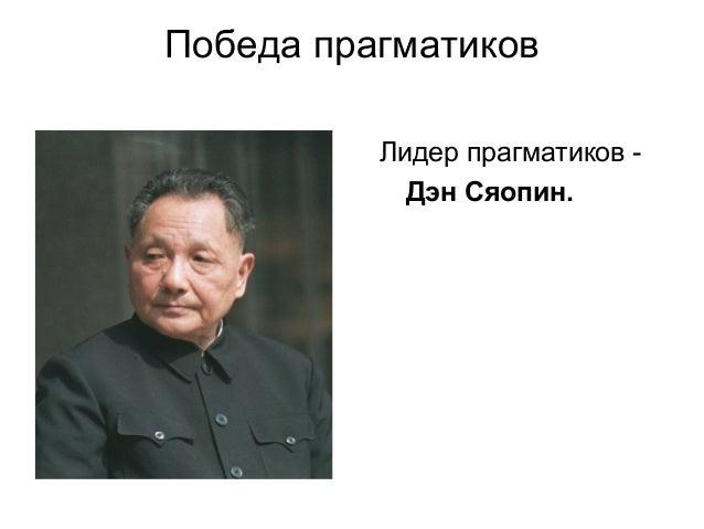 Победа прагматиков Лидер прагматиков - Дэн Сяопин.