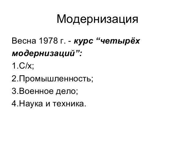 """Модернизация Весна 1978 г. - курс """"четырёх модернизаций"""": 1.С/х; 2.Промышленность; 3.Военное дело; 4.Наука и техника."""
