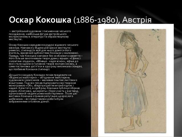 – австрійський художник і письменник чеського походження, найбільша фігура австрійського експресіонізму в літературі та об...