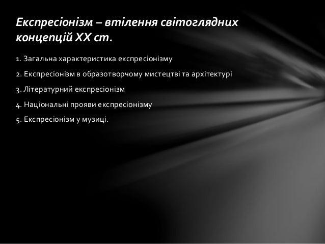 1. Загальна характеристика експресіонізму 2. Експресіонізм в образотворчому мистецтві та архітектурі 3. Літературний експр...