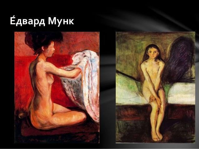 Е́двард Мунк
