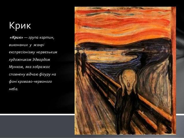 «Крик» — група картин, виконаних у жанрі експресіонізму норвезьким художником Эдвардом Мунком, яка зображає сповнену відча...