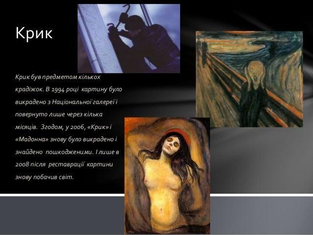 Крик Крик був предметом кількох крадіжок. В 1994 році картину було викрадено з Національної галереї і повернуто лише через...