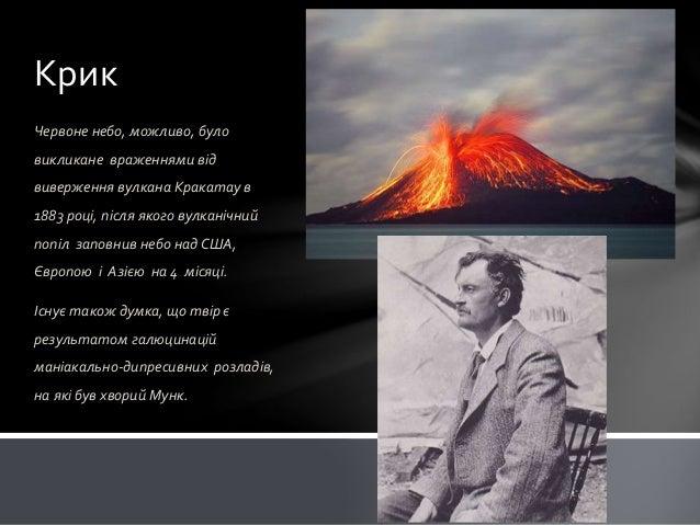 Крик Червоне небо, можливо, було викликане враженнями від виверження вулкана Кракатау в 1883 році, після якого вулканічний...