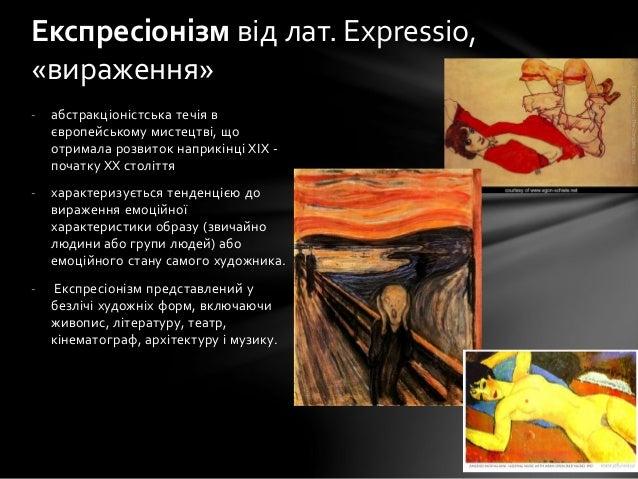 - абстракціоністська течія в європейському мистецтві, що отримала розвиток наприкінці XIX - початку XX століття - характер...