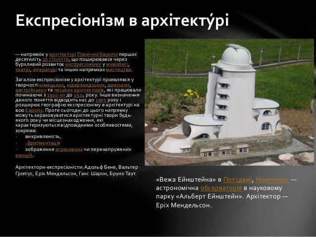«Вежа Ейнштейна» в Потсдамі, Німеччина — астрономічна обсерваторія в науковому парку «Альберт Ейнштейн». Архітектор — Еріх...