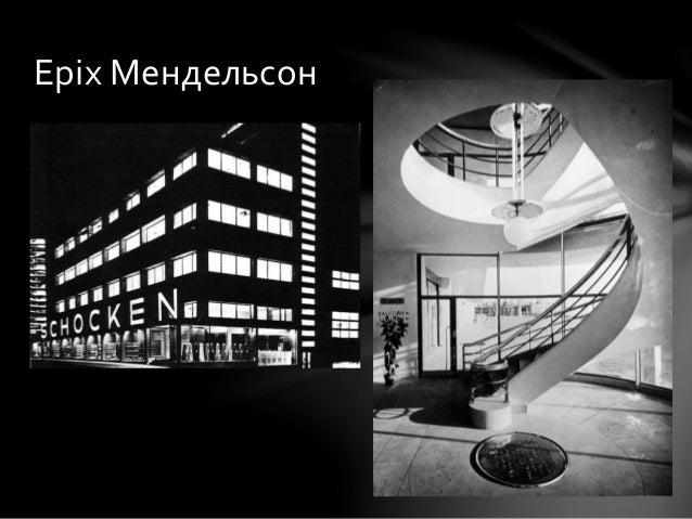 Еріх Мендельсон