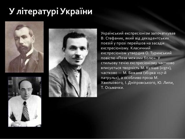Український експресіонізм започаткував В. Стефаник, який від декадентських поезій у прозі перейшов на засади експресіонізм...